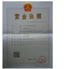 Our Company Certification